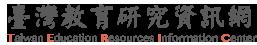 台灣教育研究資訊網
